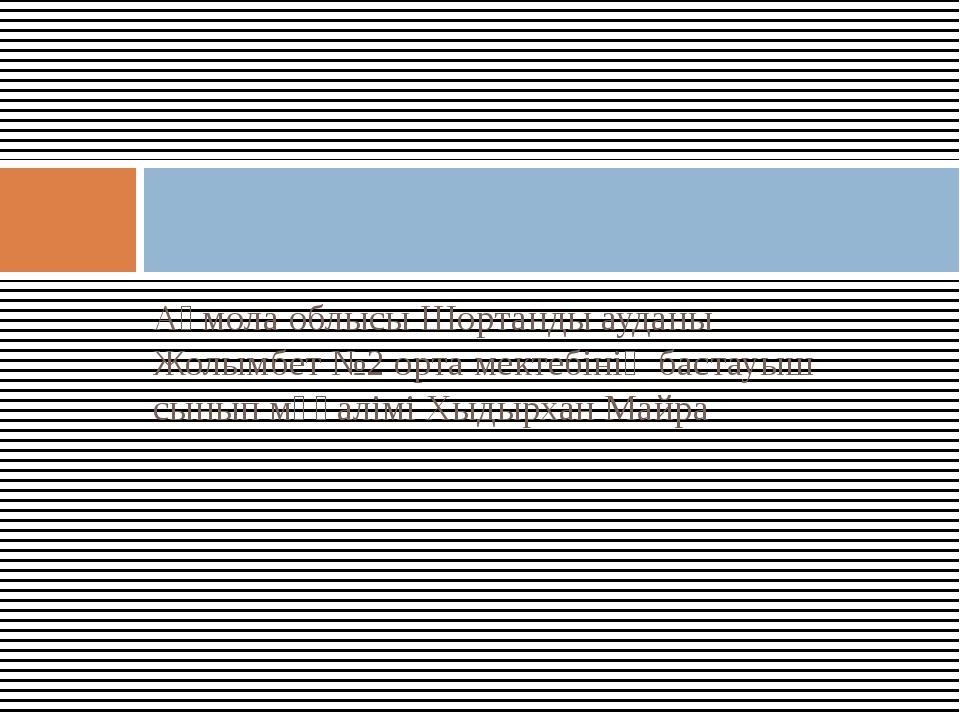 Ақмола облысы Шортанды ауданы Жолымбет №2 орта мектебінің бастауыш сынып мұға...
