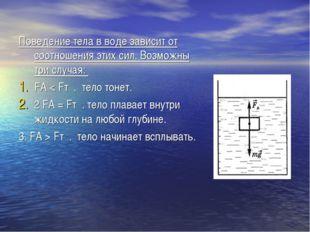 Поведение тела в воде зависит от соотношения этих сил. Возможны три случая: F