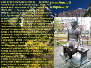 Брак родителей Лермонтова — богатой наследницы М. М. Арсеньевой (1795-1817)