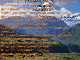 Имя при рождении: Михаил Юрьевич Лермонтов Псевдонимы: — Ламвер; Гр. Диарбек