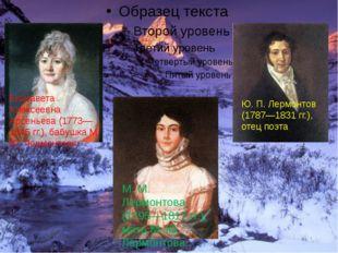 Елизавета Алексеевна Арсеньева (1773—1845 гг.), бабушка М. Ю. Лермонтова М.