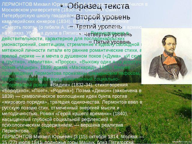 ЛЕРМОНТОВ Михаил Юрьевич (1814-41), русский поэт. Учился в Московском универ...