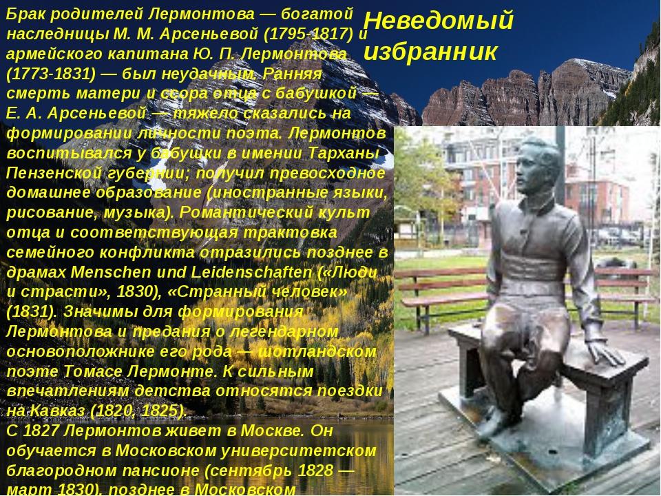Брак родителей Лермонтова — богатой наследницы М. М. Арсеньевой (1795-1817)...