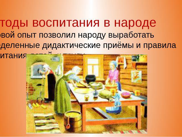 Методы воспитания внароде Вековой опыт позволил народу выработать определенн...
