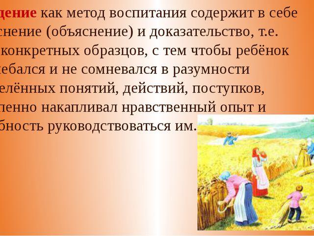 Убеждениекак метод воспитания содержит в себе разъяснение (объяснение) и док...