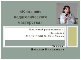 Классный руководитель 11а класса МБОУ СОШ № 29 г. Химки Левина Наталья Никола