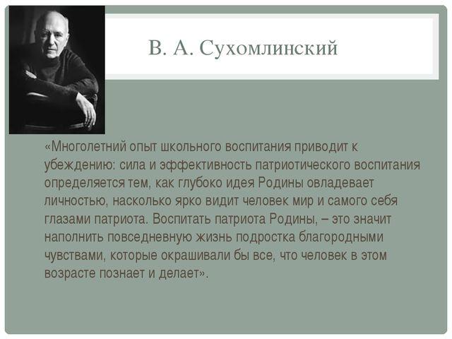 В. А. Сухомлинский «Многолетний опыт школьного воспитания приводит к убеждени...