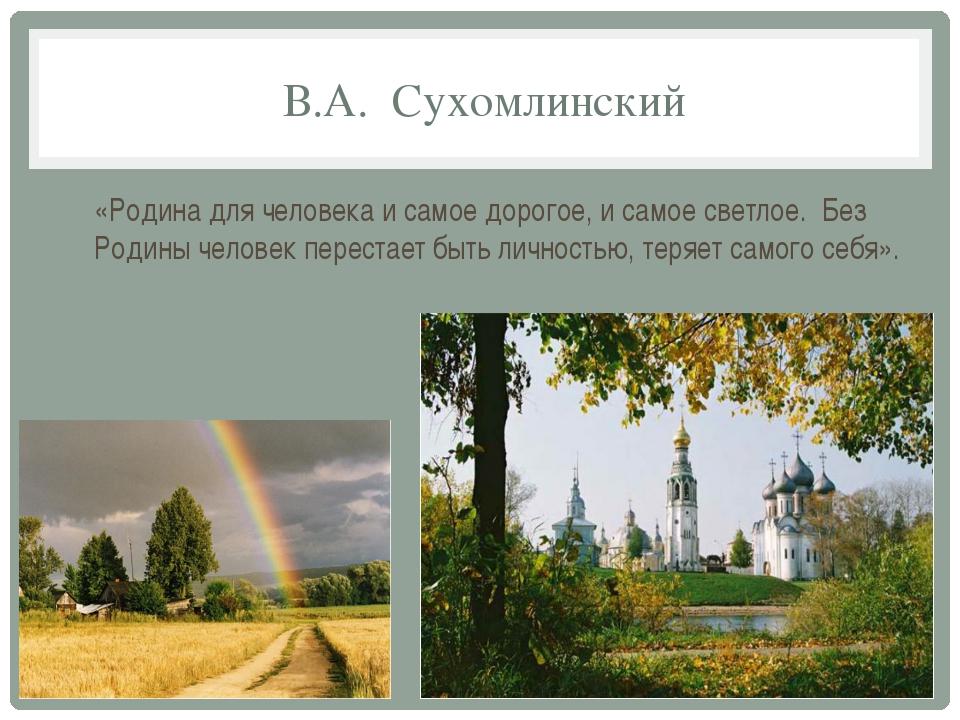 В.А. Сухомлинский «Родина для человека и самое дорогое, и самое светлое. Без...