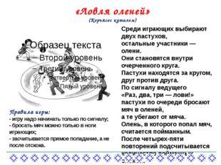 «Ловля оленей» (Коръясос куталом) Среди играющих выбирают двух пастухов, оста