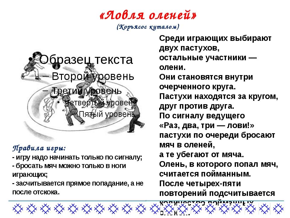 «Ловля оленей» (Коръясос куталом) Среди играющих выбирают двух пастухов, оста...
