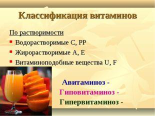 Классификация витаминов По растворимости Водорастворимые С, РР Жирорастворимы