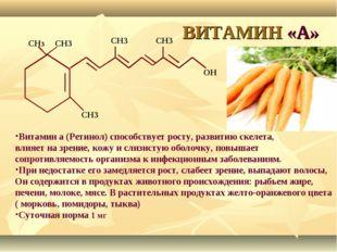ВИТАМИН «А» СН3 СН3 СН3 СН3 СН3 ОН Витамин а (Ретинол) способствует росту, ра