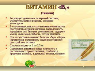 ВИТАМИН «В1» (тиамин) Регулирует деятельность нервной системы, участвует в об