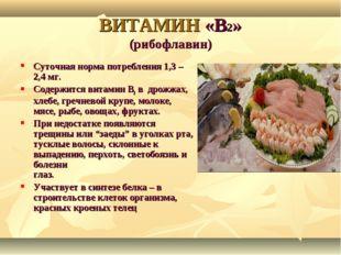 ВИТАМИН «В2» (рибофлавин) Суточная норма потребления 1,3 – 2,4 мг. Содержится