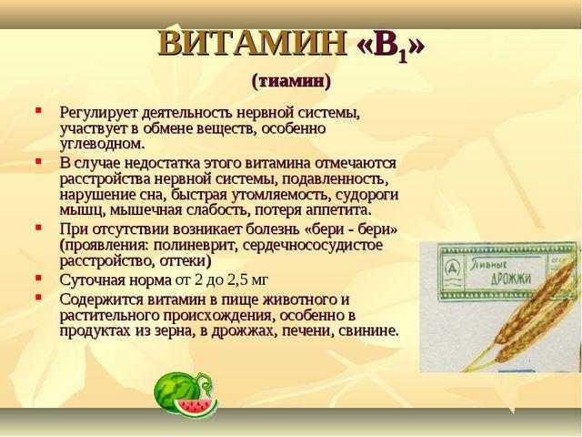 ВИТАМИН «В1» (тиамин) Регулирует деятельность нервной системы, участвует в об...
