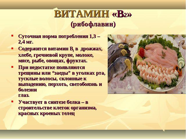 ВИТАМИН «В2» (рибофлавин) Суточная норма потребления 1,3 – 2,4 мг. Содержится...