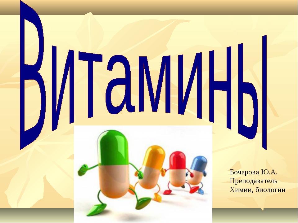 Бочарова Ю.А. Преподаватель Химии, биологии
