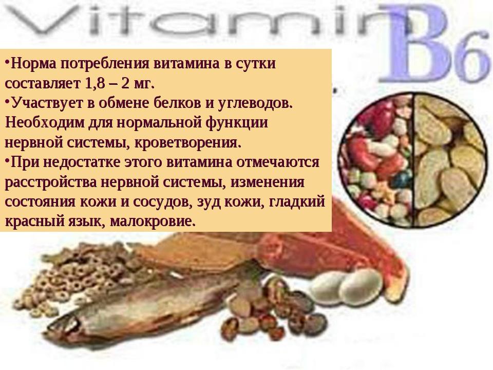 Норма потребления витамина в сутки составляет 1,8 – 2 мг. Участвует в обмене...
