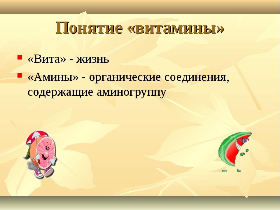 Понятие «витамины» «Вита» - жизнь «Амины» - органические соединения, содержащ...