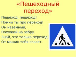 «Пешеходный переход» Пешеход, пешеход! Помни ты про переход! Он наземный, Пох