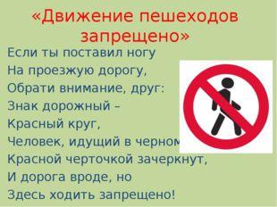 «Движение пешеходов запрещено» Если ты поставил ногу На проезжую дорогу, Обра