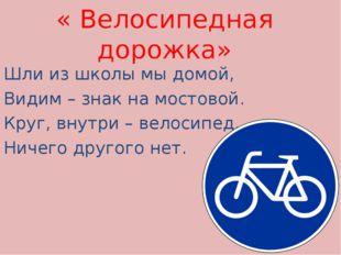 « Велосипедная дорожка» Шли из школы мы домой, Видим – знак на мостовой. Круг