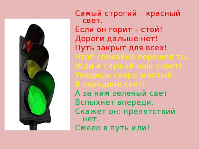 Самый строгий – красный свет. Если он горит – стой! Дороги дальше нет! Путь з...