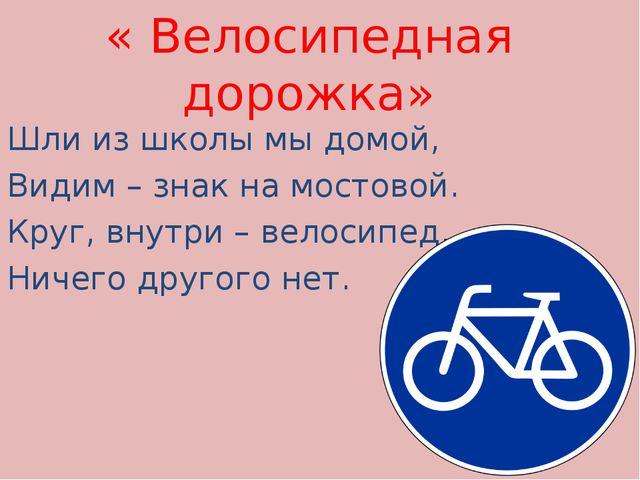 « Велосипедная дорожка» Шли из школы мы домой, Видим – знак на мостовой. Круг...