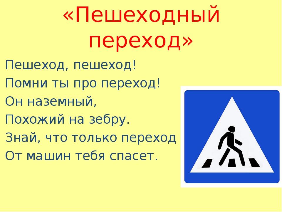 «Пешеходный переход» Пешеход, пешеход! Помни ты про переход! Он наземный, Пох...