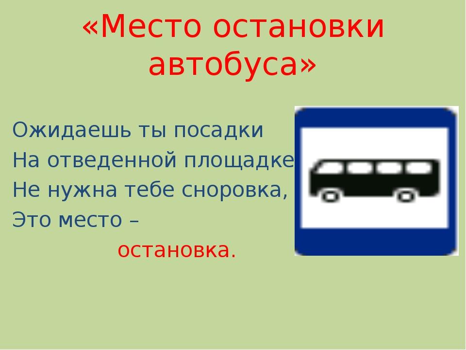 «Место остановки автобуса» Ожидаешь ты посадки На отведенной площадке. Не нуж...