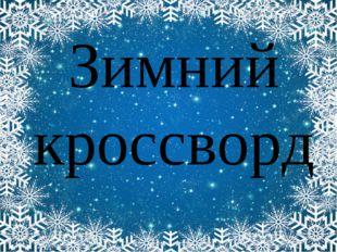 Зимний кроссворд