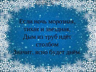 Если ночь морозная, тихая и звездная, Дым из труб идёт столбом Значит, ясно б