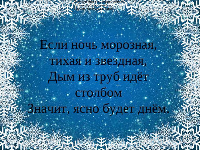 Если ночь морозная, тихая и звездная, Дым из труб идёт столбом Значит, ясно б...