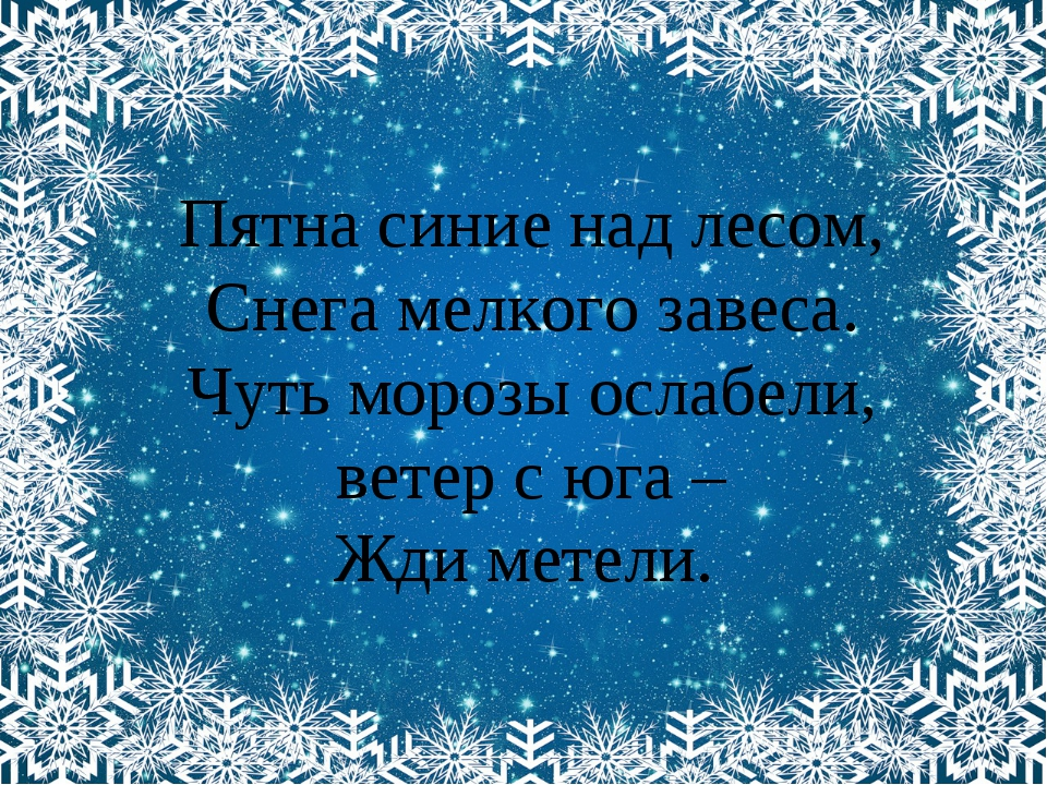 Пятна синие над лесом, Снега мелкого завеса. Чуть морозы ослабели, ветер с юг...