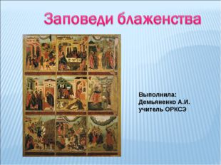Выполнила: Демьяненко А.И. учитель ОРКСЭ
