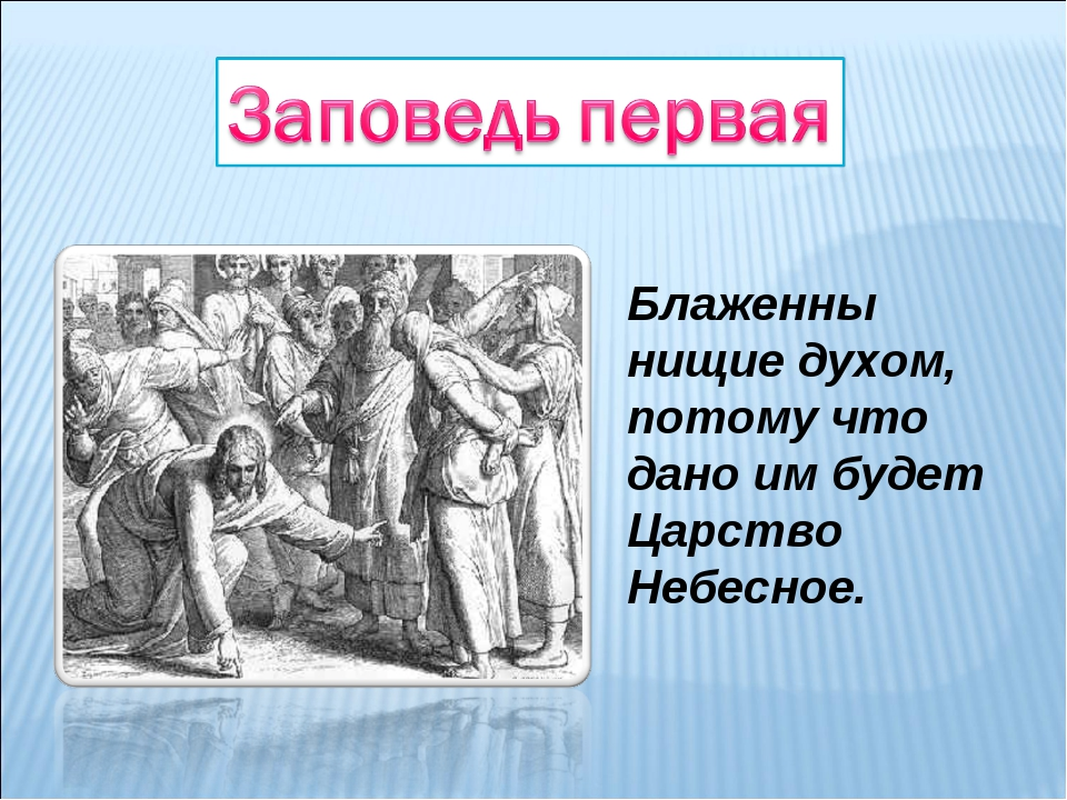 Блаженны нищие духом, потому что дано им будет Царство Небесное.