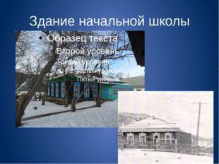 Здание начальной школы