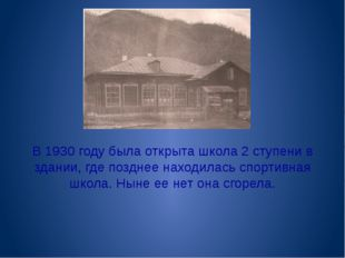В 1930 году была открыта школа 2 ступени в здании, где позднее находилась спо