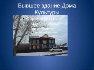 Бывшее здание Дома Культуры