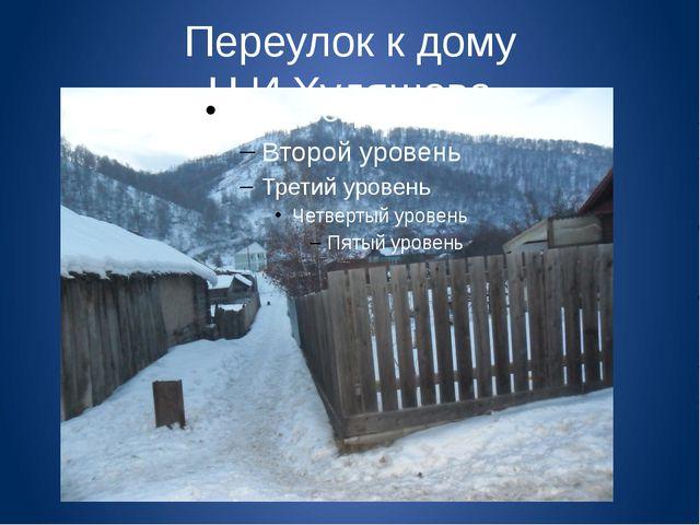 Переулок к дому Н.И.Худяшова