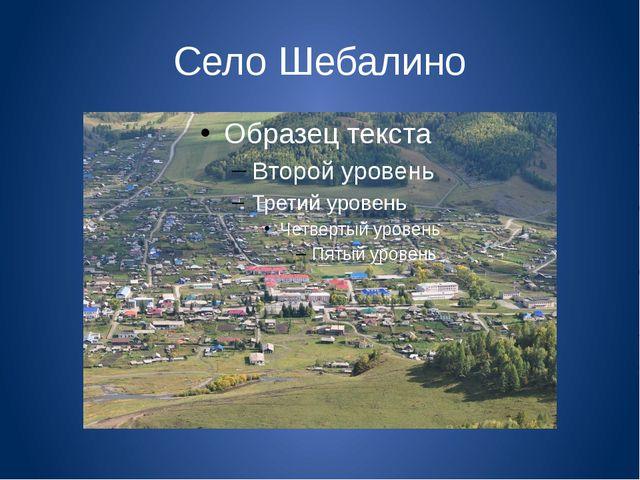 Село Шебалино
