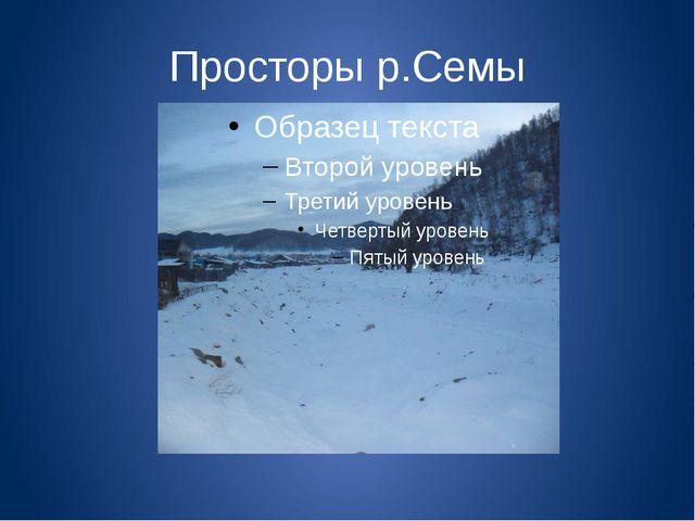 Просторы р.Семы