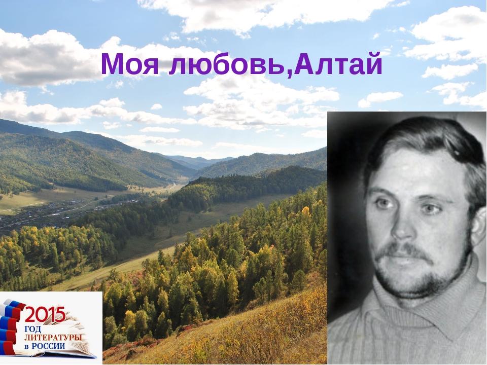 Моя любовь,Алтай