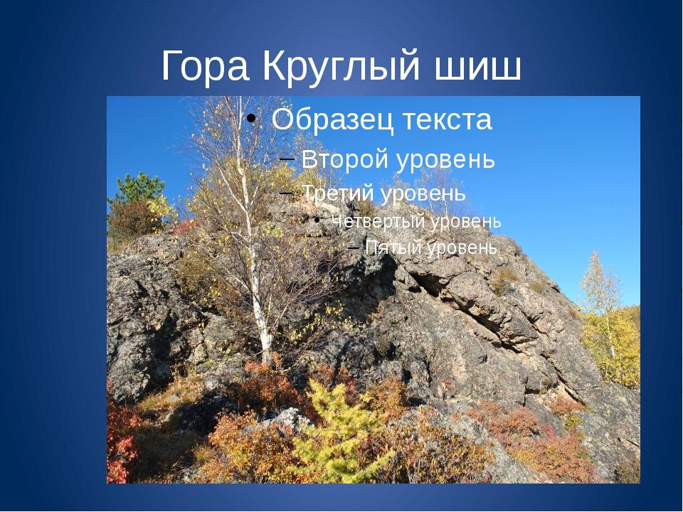 Гора Круглый шиш
