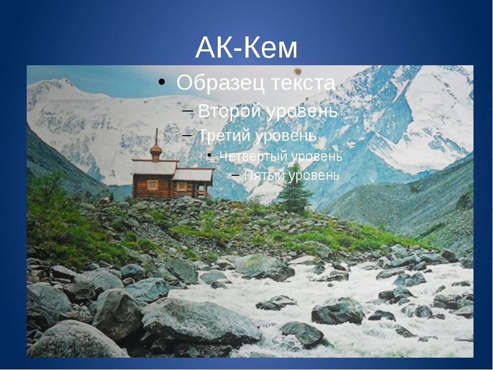 АК-Кем