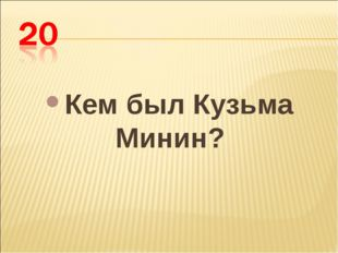 Кем был Кузьма Минин?