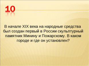 В начале XIX века на народные средства был создан первый в России скульптурн