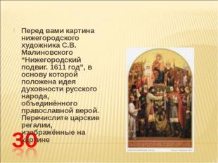 """Перед вами картина нижегородского художника С.В. Малиновского """"Нижегородский"""