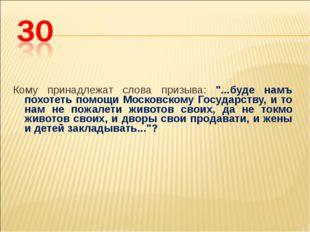 """Кому принадлежат слова призыва: """"...буде намъ похотеть помощи Московскому"""
