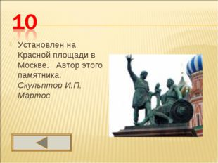 Установлен на Красной площади в Москве. Автор этого памятника. Скульптор И.П.